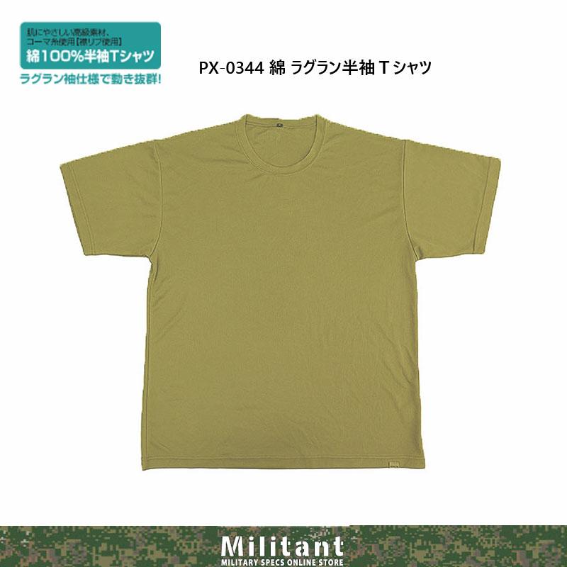 白金ナノ綿半袖Tシャツ オリーブ 4Lサイズ 数量限定別注サイズ