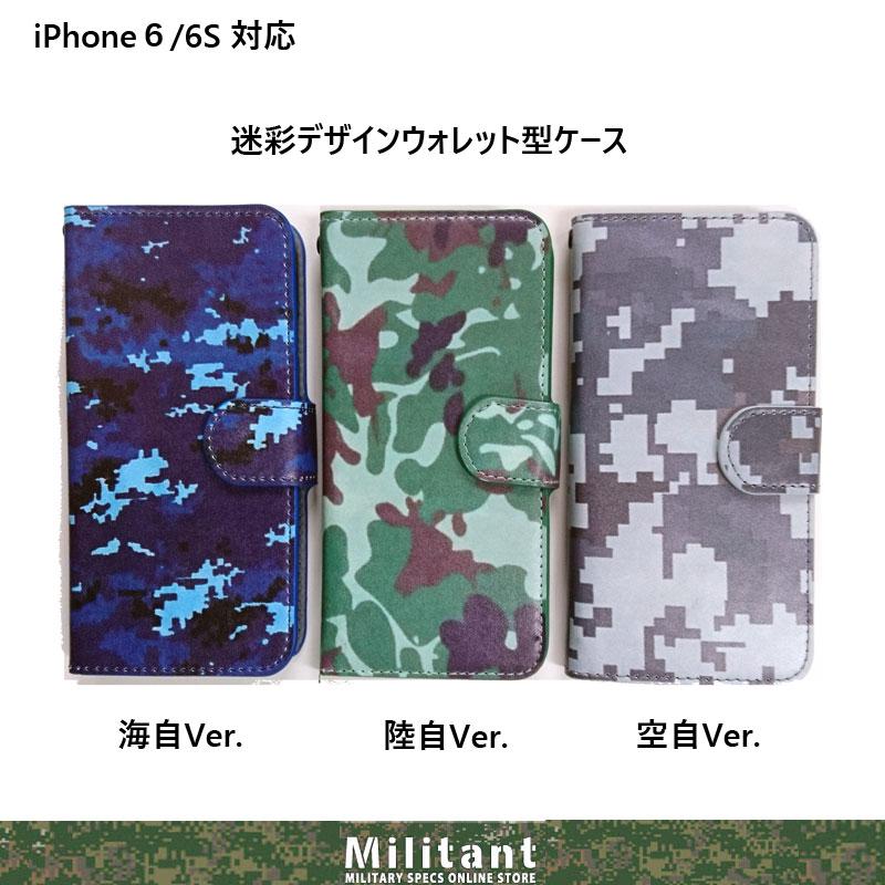 iPhone6/6S対応 迷彩デザイン ウォレット型ケース 陸・海・空