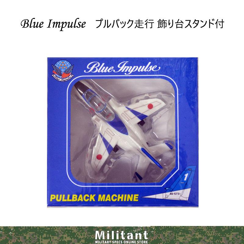 航空自衛隊  ブルーインパルス プルバックマシーン ディスプレイ用スタンド付