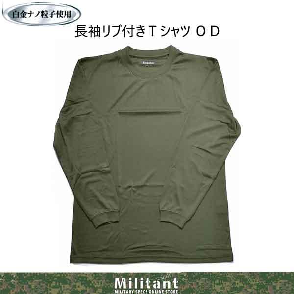 在庫一掃セール 長袖リブ付きTシャツ OD Lサイズ