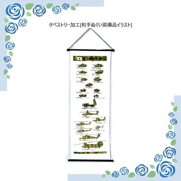 【父の日フェア】タペストリー 陸・海・空 セット