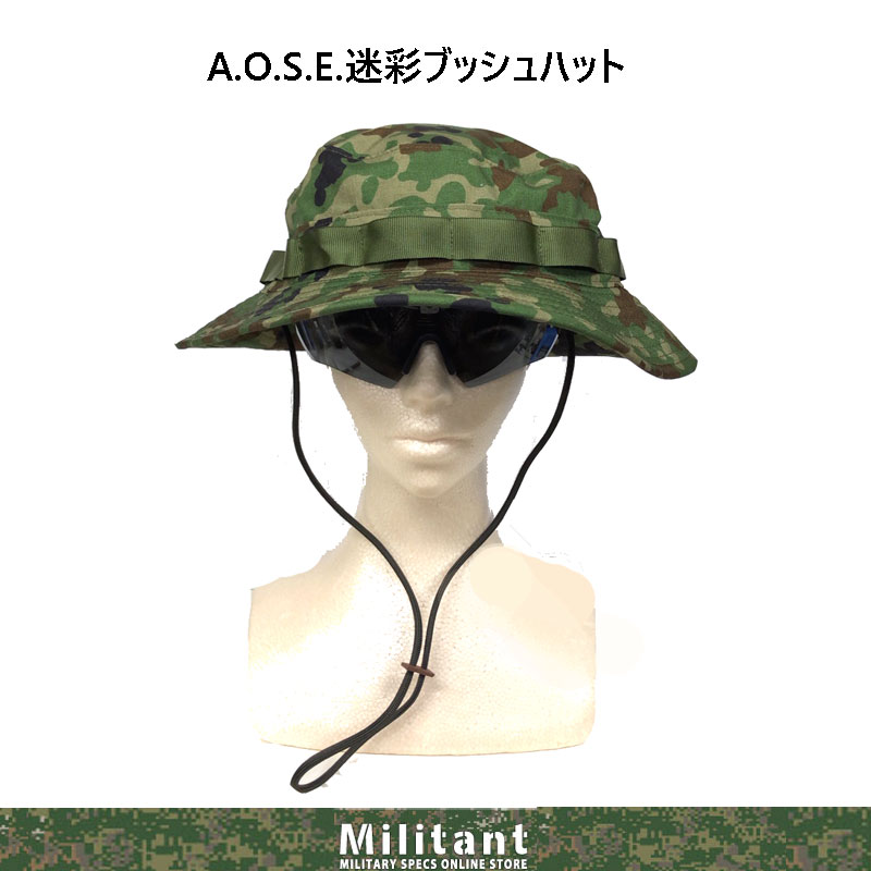 A.O.S.E.迷彩ブッシュハット 日本製