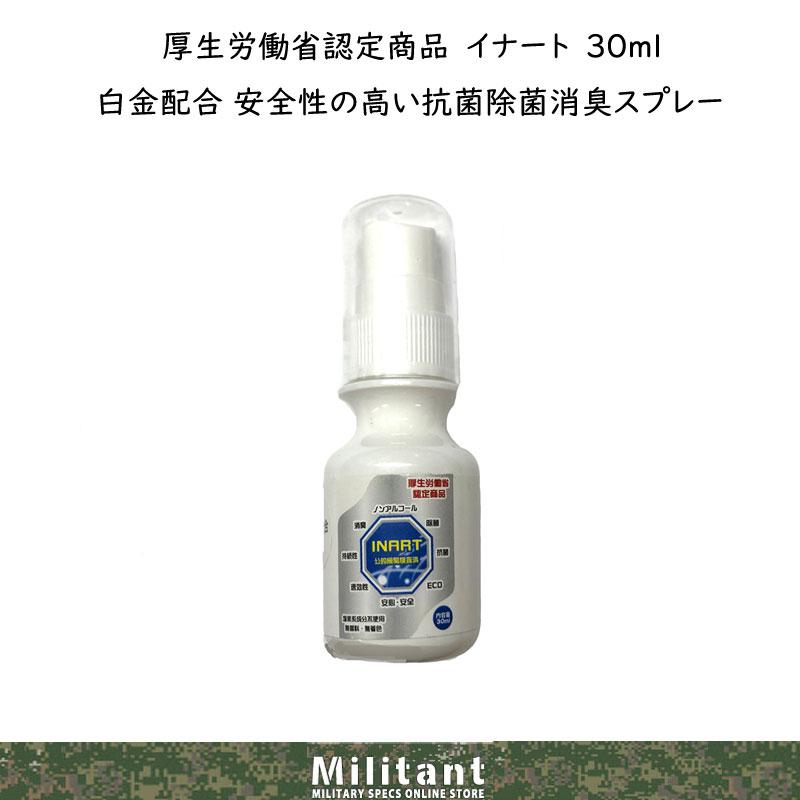 厚生労働省認定商品 イナート(INART)除菌抗菌消臭ミストスプレー30ml