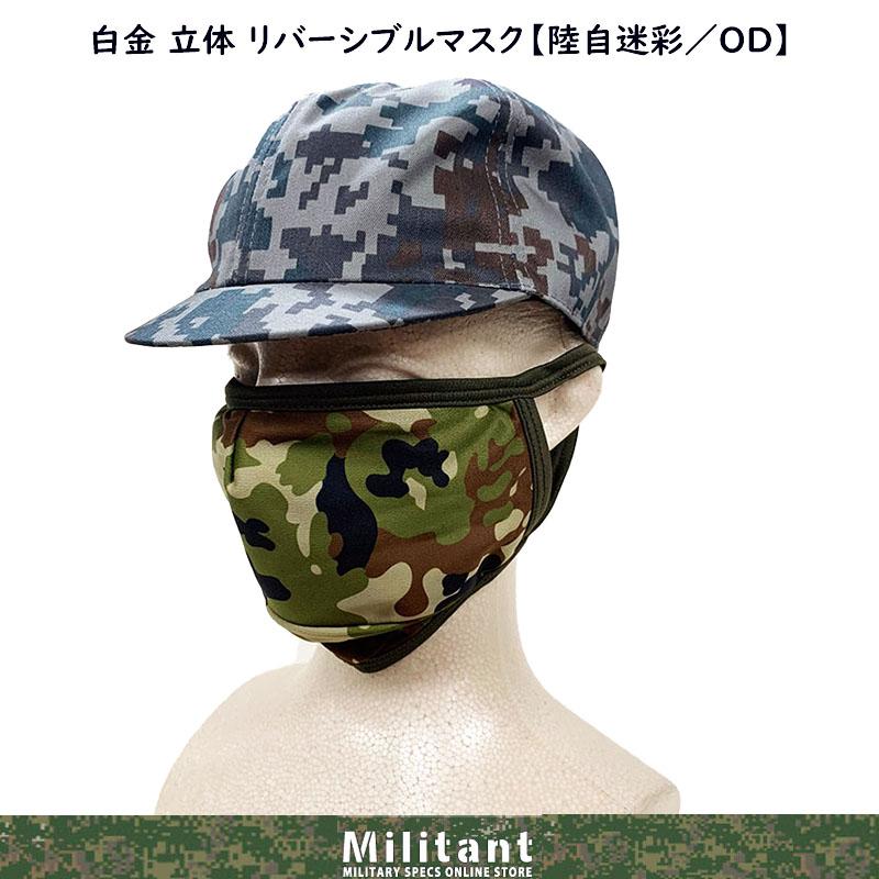 自衛隊仕様【ヘルメットの顎紐部分までガード擦れ防止】白金ナノ加工 迷彩×ODリバーシブルマスク 立体縫製