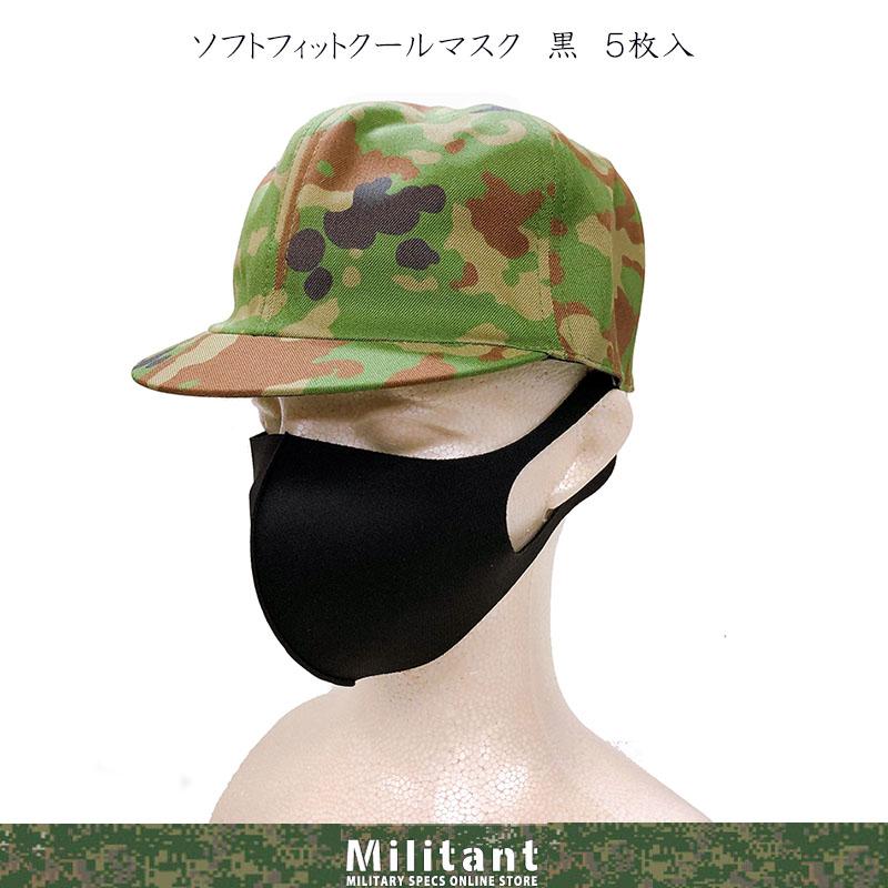 ソフトフィットクールマスク 黒 【5枚入】