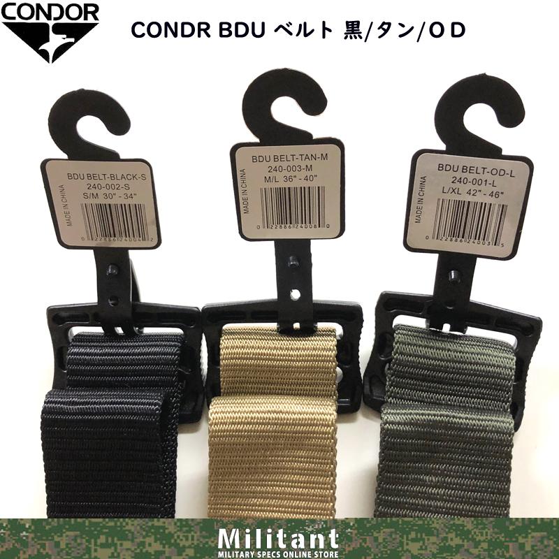 CONDOR BDU BELT 黒/タン/OD