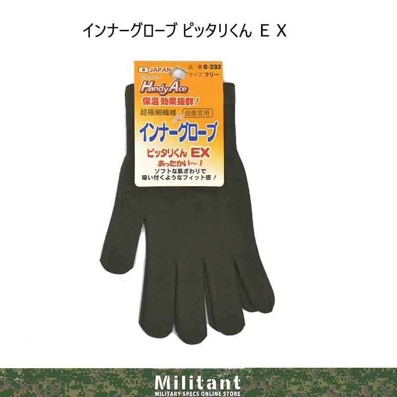 インナーグローブ ピッタリくんEX(OD)