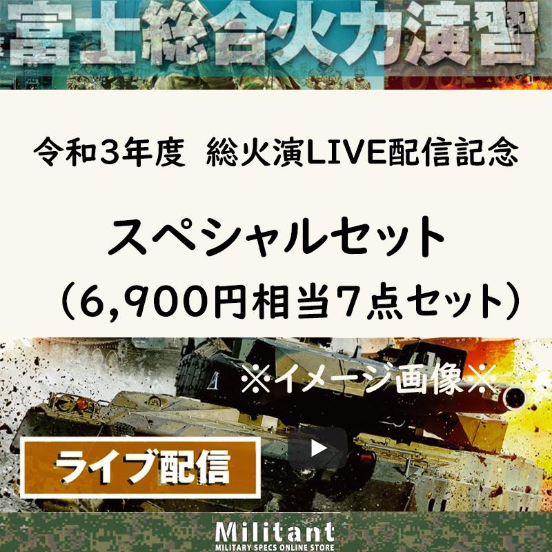 【記念グッズ】総合火力演習 令和3年 LIVE配信記念グッズ スペシャルセット
