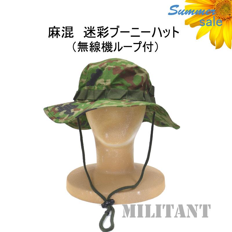 【夏セール】 麻混 迷彩ブーニーハット Lサイズ 無線機ループ付き(ジャングルハット)