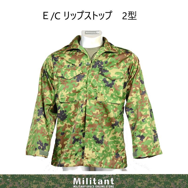 迷彩作業服 E/C リップストップ2型 ポリエステル65% 綿35%