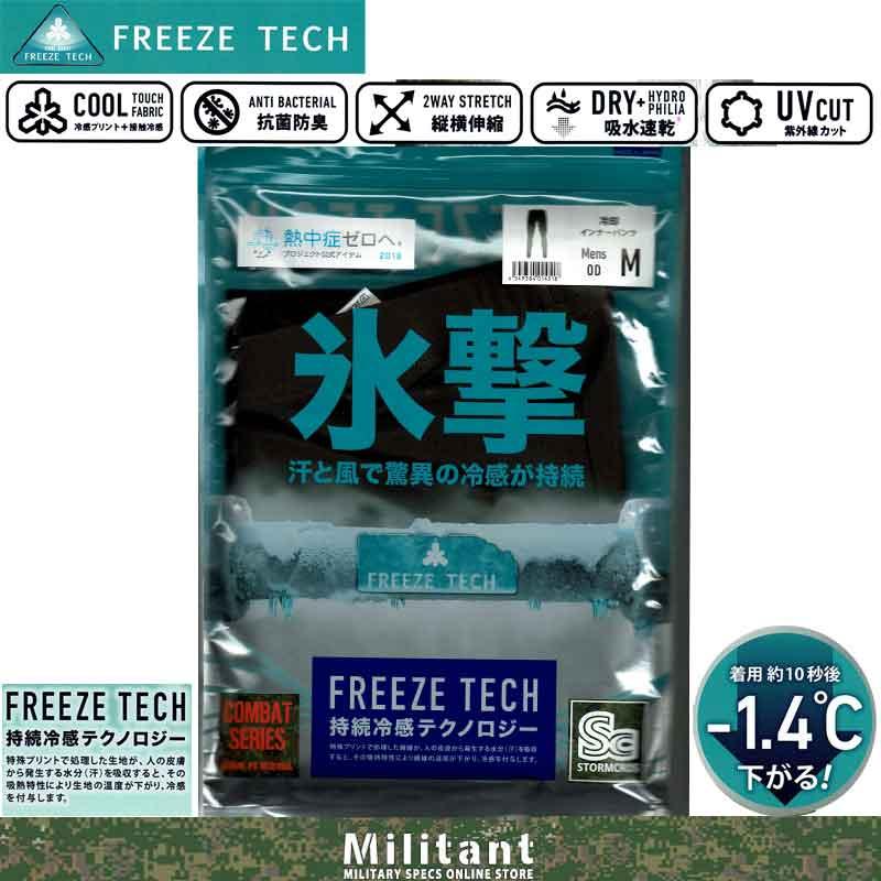 FREEZ TECH 冷却インナーパンツ OD 空自グレー