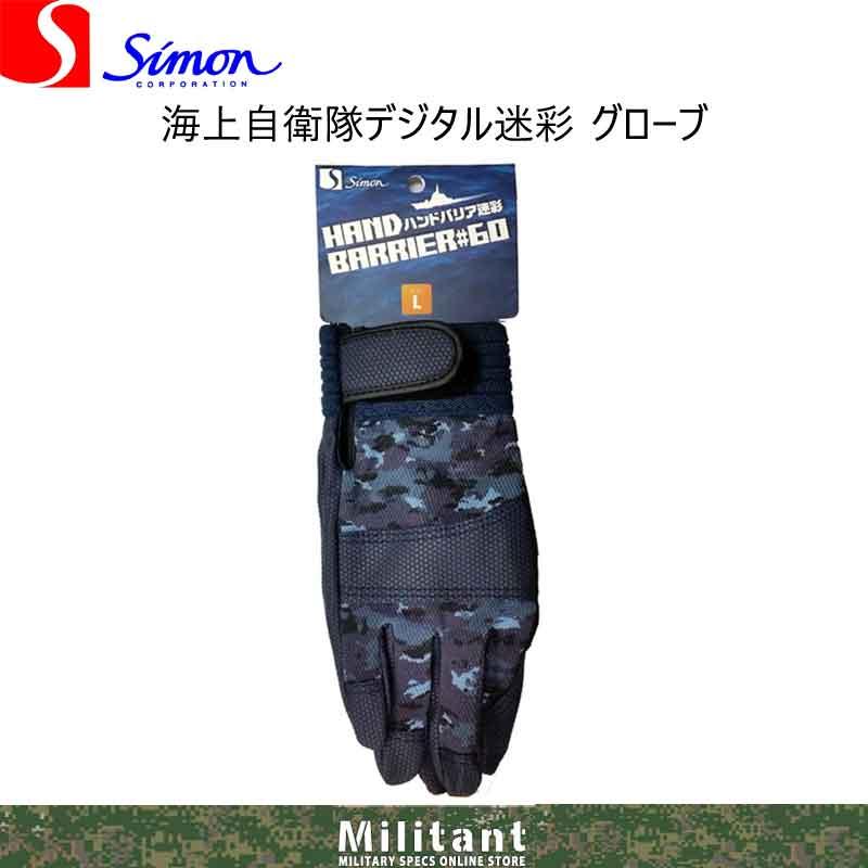 海上自衛隊デジタル迷彩PU手袋 シモン製