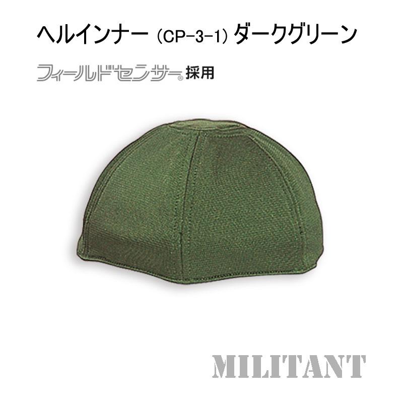 東レ フィールドセンサーヘルメットインナー ダークグリーン