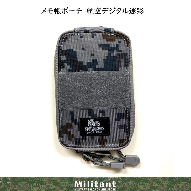 航空デジタル迷彩 メモ帳ポーチ