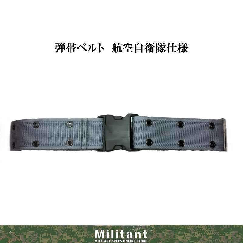航空自衛隊 弾帯3型 グレー