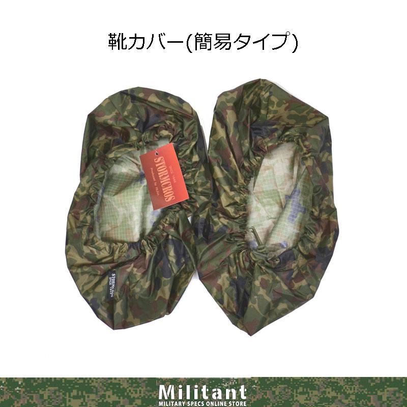 使い捨て半長靴カバー 迷彩(簡易型)