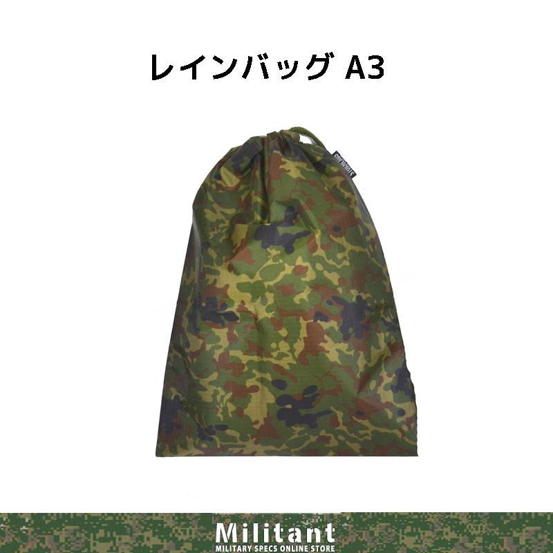 迷彩レインバッグ A3(防水巾着) リップストップ