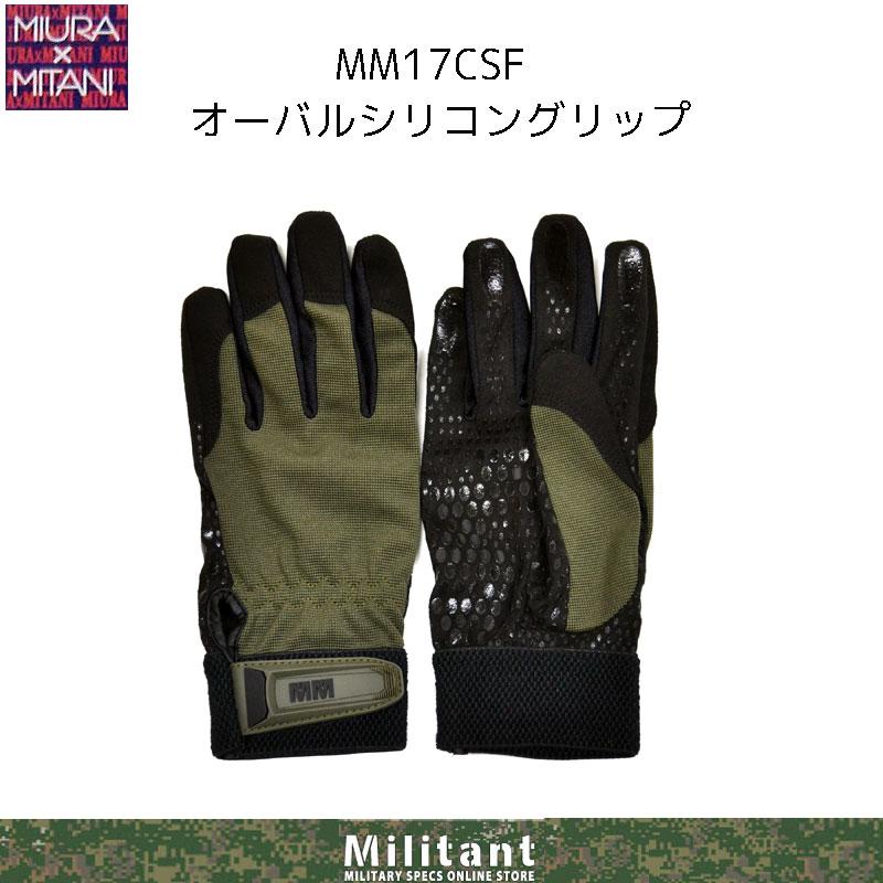 17CSF MxM手袋 OD