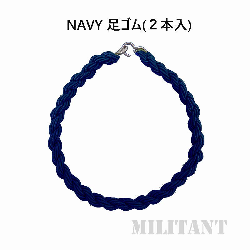 足ゴム NAVY〈紺)