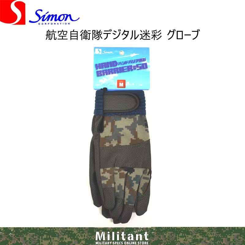 航空自衛隊デジタル迷彩PU手袋 シモン製