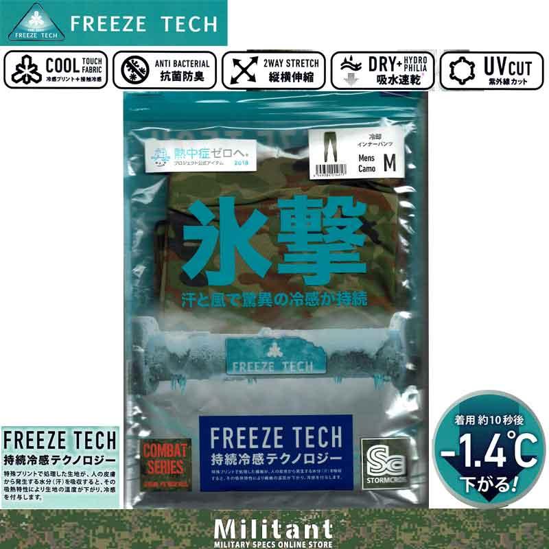FREEZ TECH 冷却インナーパンツ 陸自迷彩