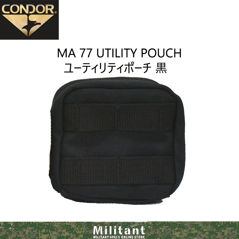 [CONDOR] MA77 ユーティリティポーチ 黒