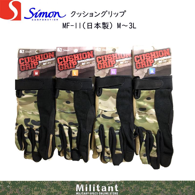 Simon クッショングリップ MF-11(日本製)