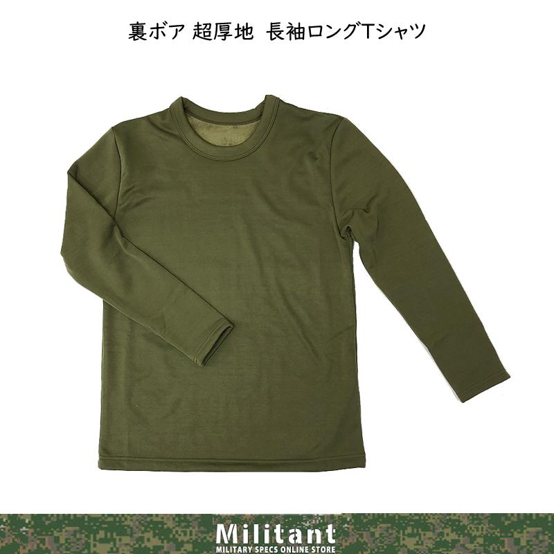 裏ボア 超厚地 クルーネック ロングTシャツ OD