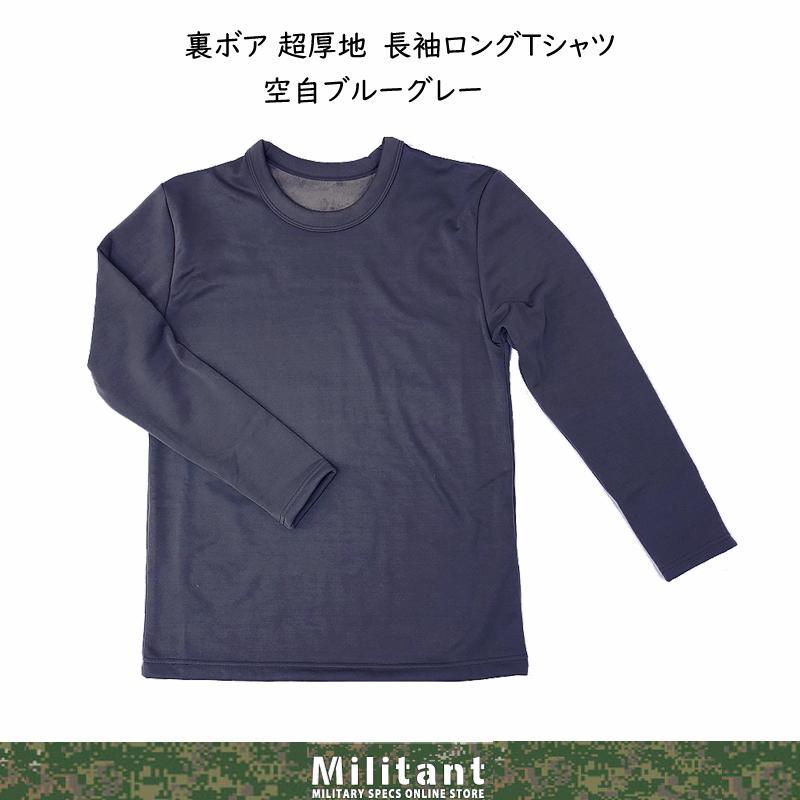 裏ボア 超厚地 クルーネック ロングTシャツ 空自ブルーグレー