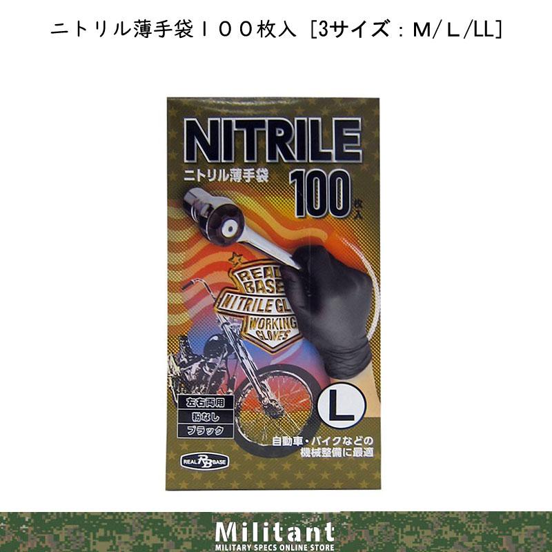 ニトリル薄手袋 100枚入 ミタニコーポレーション M/L/LL 【使い捨て左右兼用タイプ】