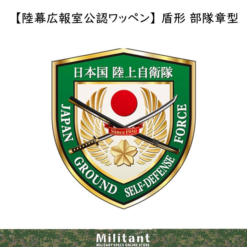 【陸幕広報室公認ワッペン】新制服簡易ジャンパー正式エンブレム 盾形 部隊章型