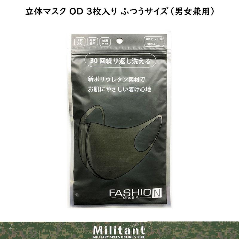 立体型マスク OD【3枚入り】個別包装