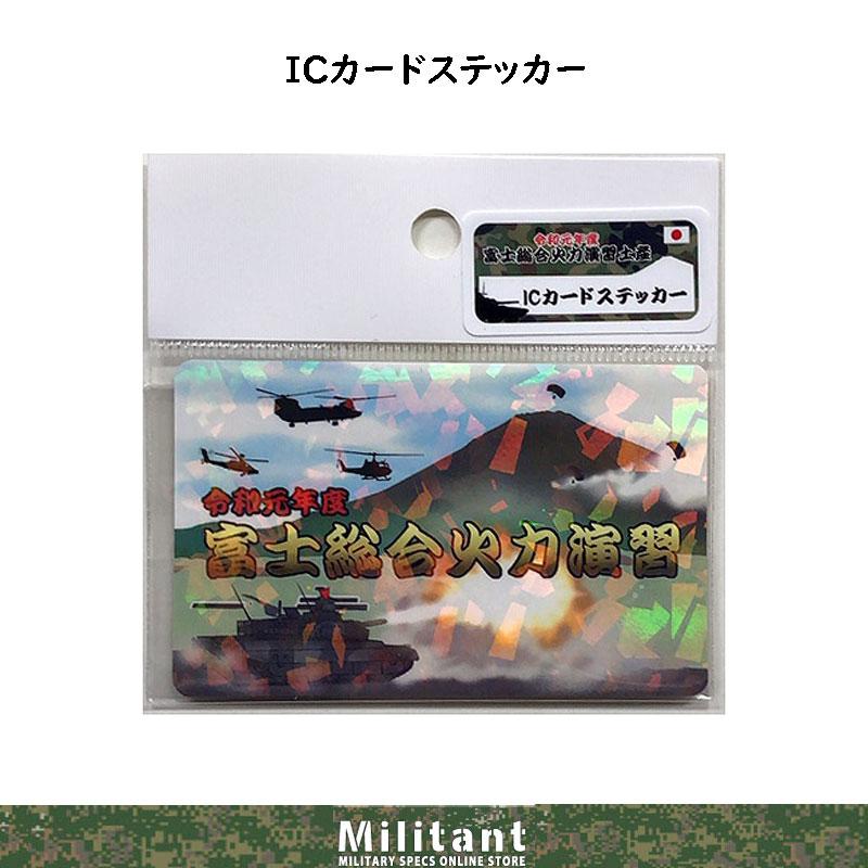 【特別企画】総合火力演習 令和元年 販売商品 ICカードステッカー