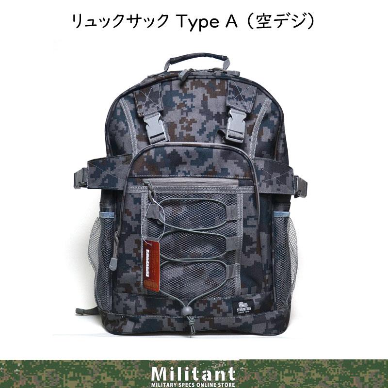 リュックサック TypeA(空デジ)