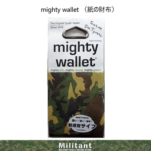 mighty wallet ペーパーウォレット