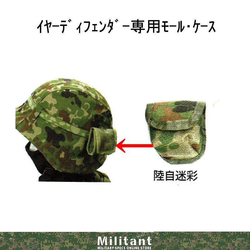 イヤーディフェンダー専用 モールケース 陸上自衛隊
