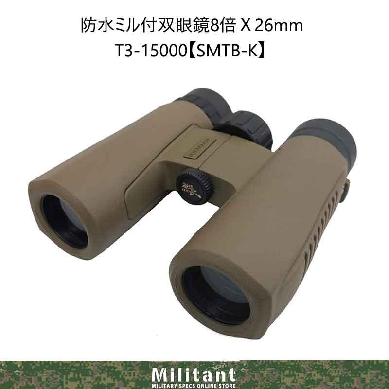 防水ミル付双眼鏡 8倍x26mm