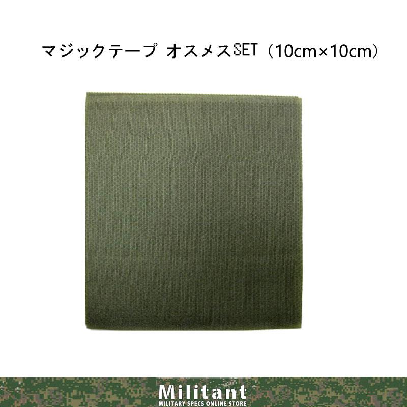 ODマジックテープオスメスセット(10cmx10cm)