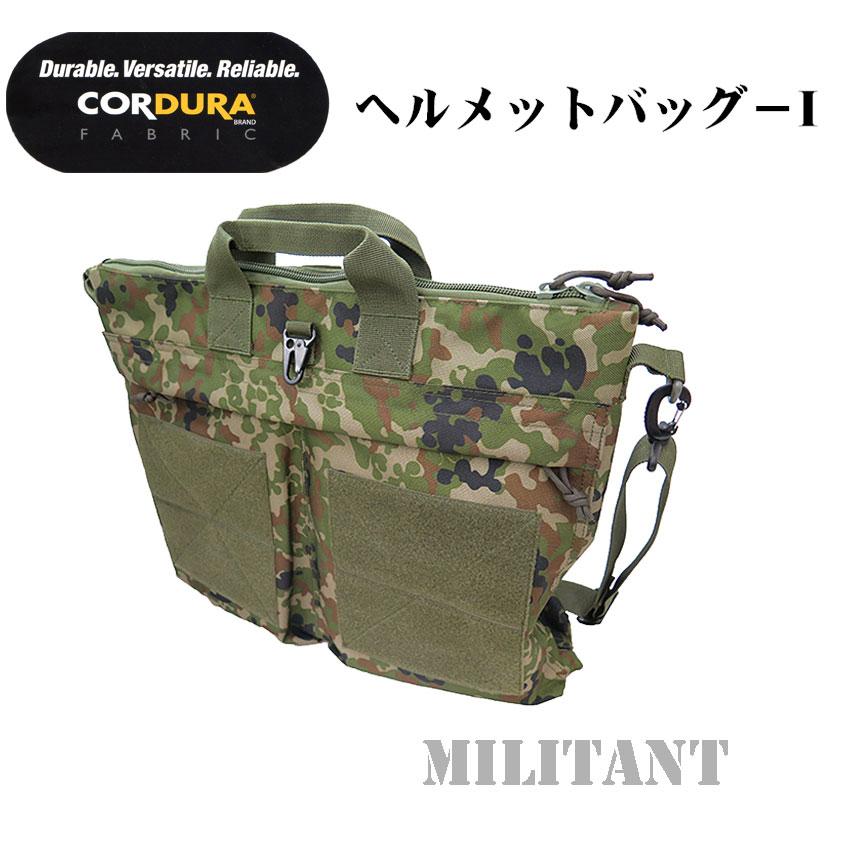 コーデュラナイロン製 ヘルメットバッグ-1