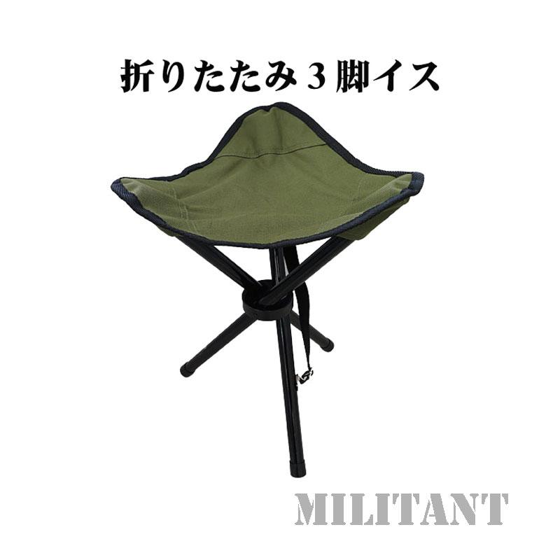 折り畳み3脚椅子 OD
