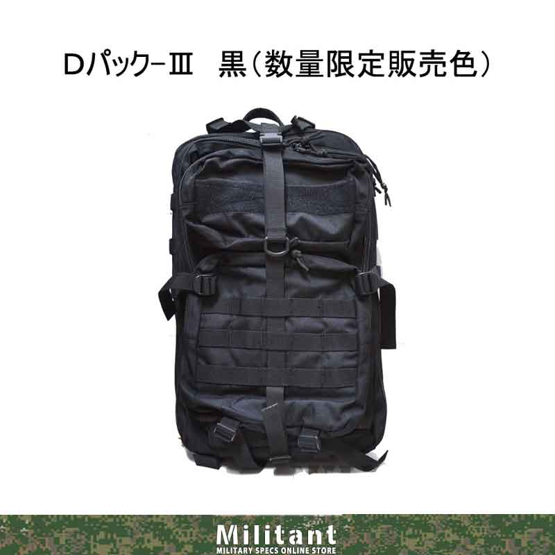 DパックIII 黒(限定色)