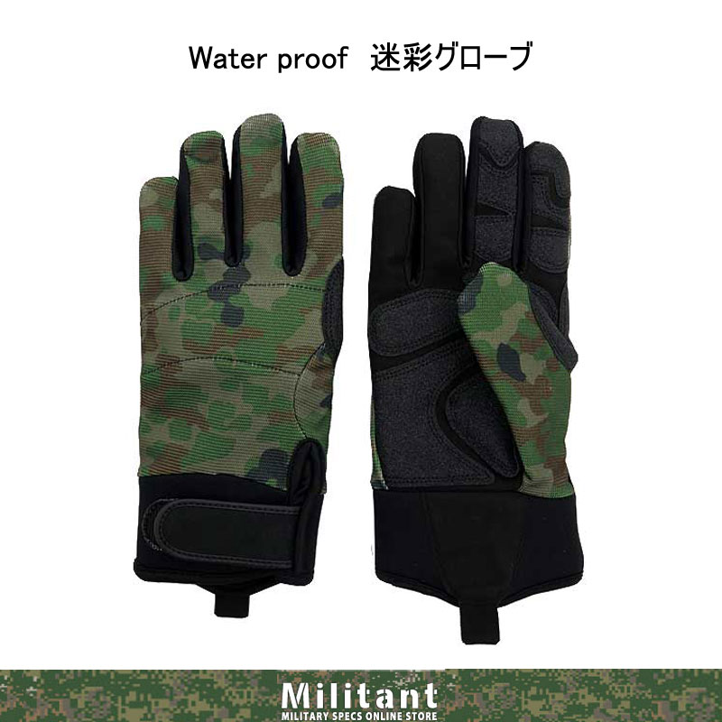 Water proof 迷彩グローブ