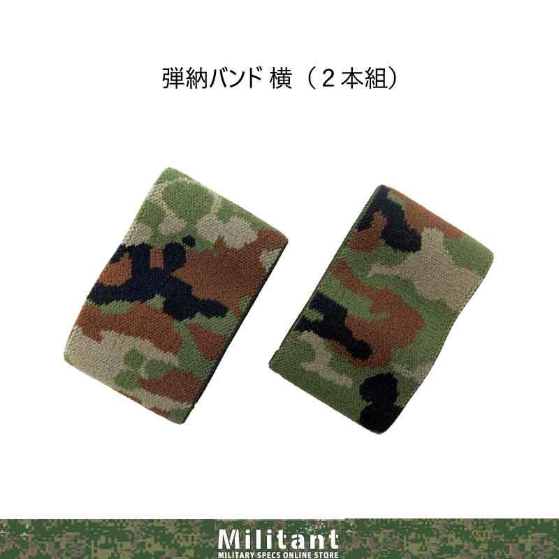 弾納バンド横 迷彩 (2本組)