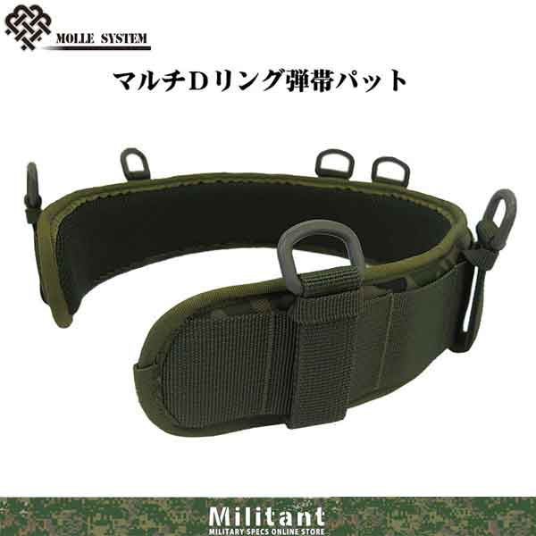 マルチDリング弾帯パット