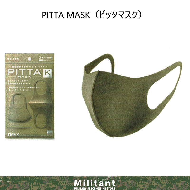 PITTA MASK(ピッタマスク)カーキ