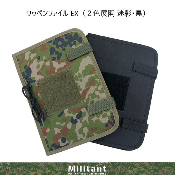 ワッペンファイル EX 迷彩・黒