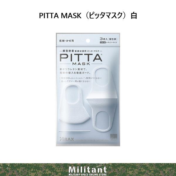 PITTA MASK(ピッタマスク)白