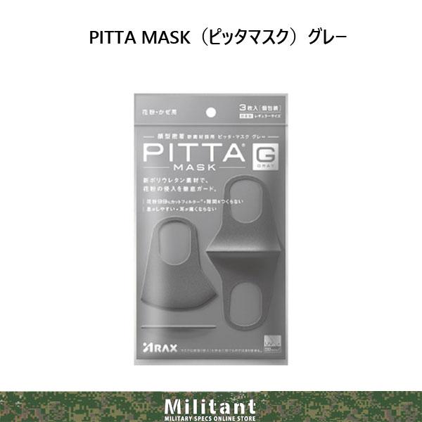 PITTA MASK(ピッタマスク)グレー