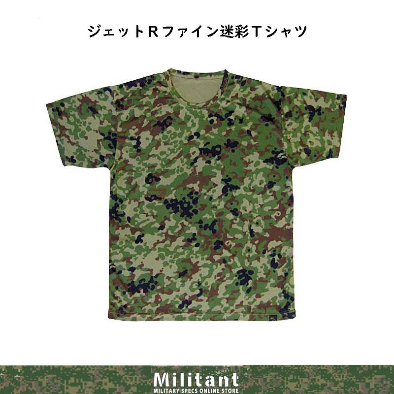 ジェットRファイン迷彩Tシャツ(1枚入り)