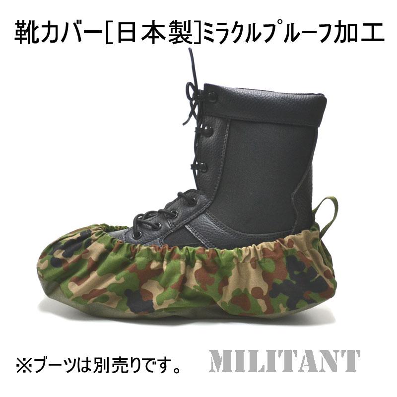 半長靴カバー 陸自迷彩 ミラクルプルーフ加工